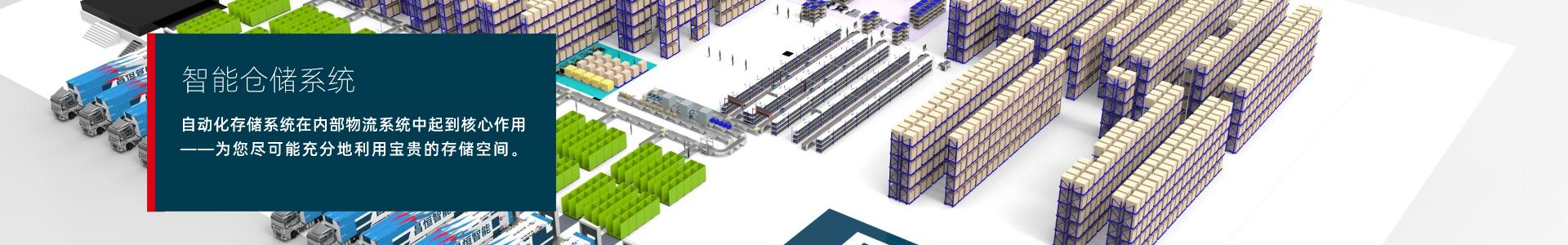 智能仓储系统工程